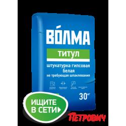 ВОЛМА-Титул
