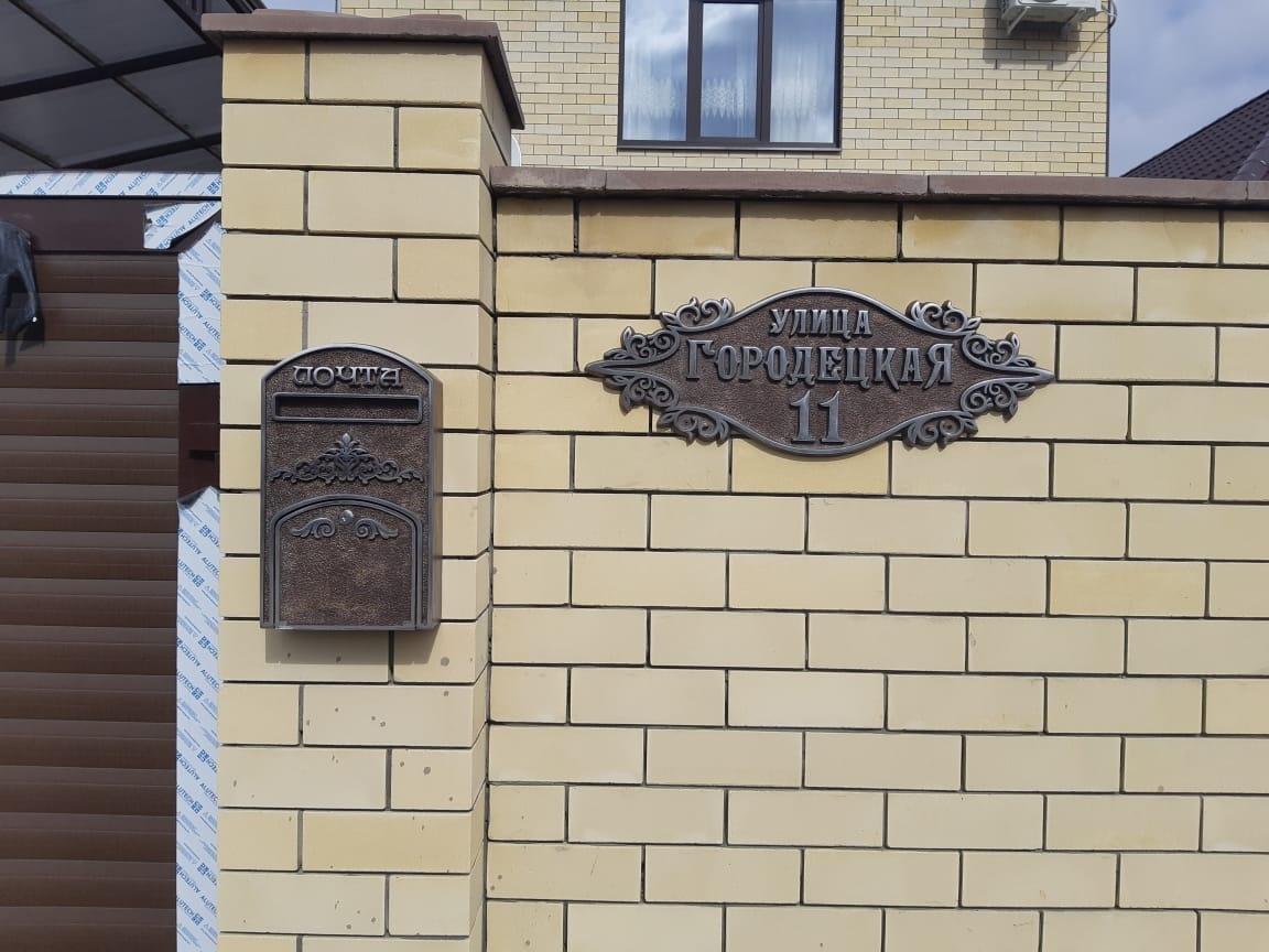 домах номер для частного дома фото адмирал потерял боях