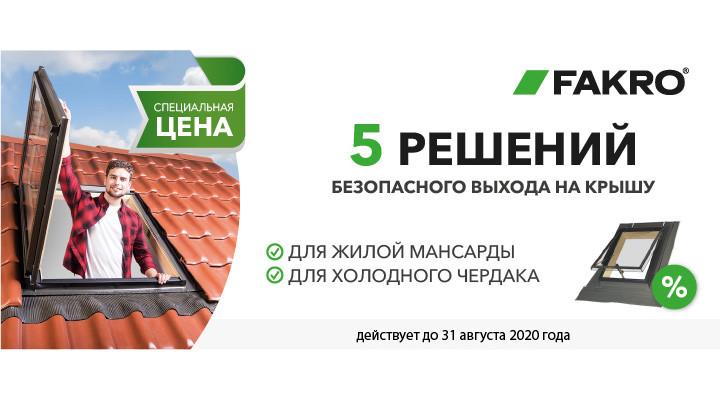 5 решений безопасного выхода на крышу FACRO