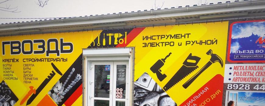 """Открытие магазина """"Гвоздь"""" в городе Геленджик"""