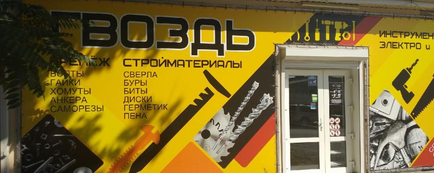 Магазин стройматериалов а Геленджике